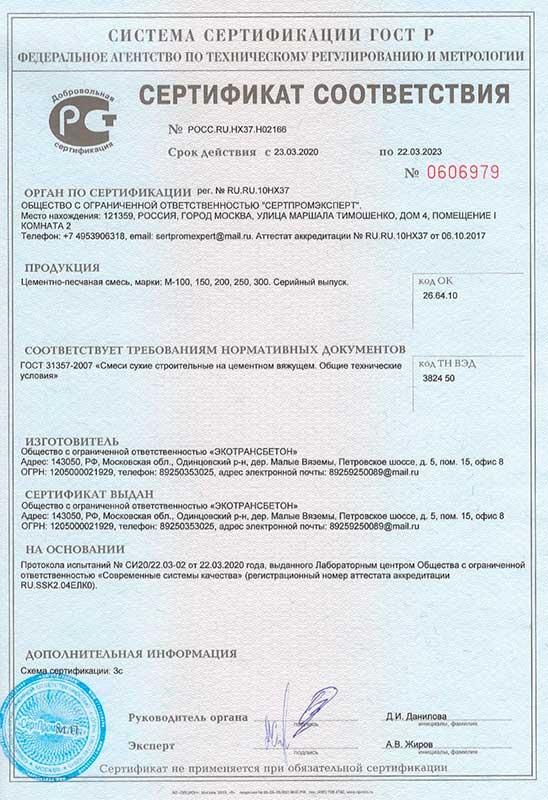 бетонная продукция сертифицированна